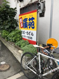 平塚市 廣苑外観01
