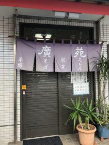 平塚市 廣苑外観02