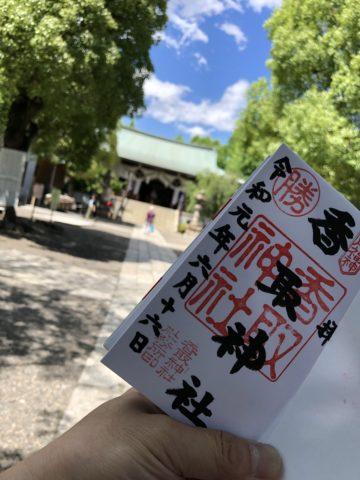 ツール・ド・御朱印 - 11 香取神社の御朱印