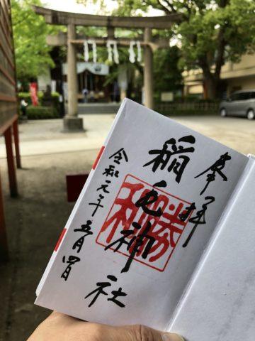 ツール・ド・御朱印 - 05 稲毛神社の御朱印