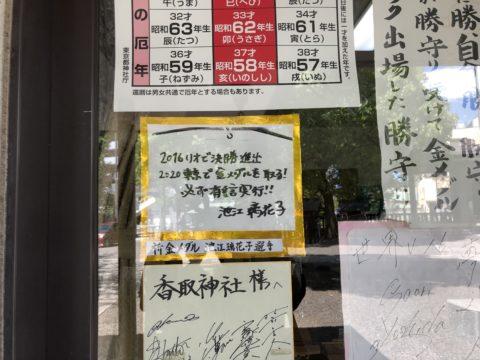 ツール・ド・御朱印 - 09 池江璃花子選手 応援してます
