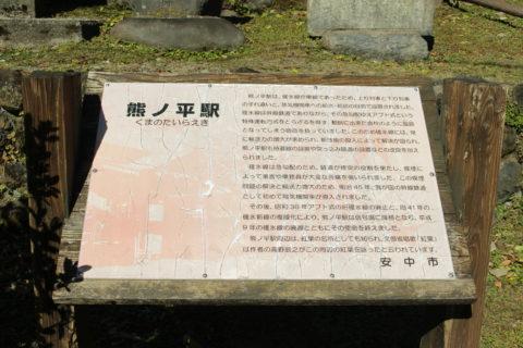鉄道遺産 アプトの道を歩く-36 熊ノ平駅
