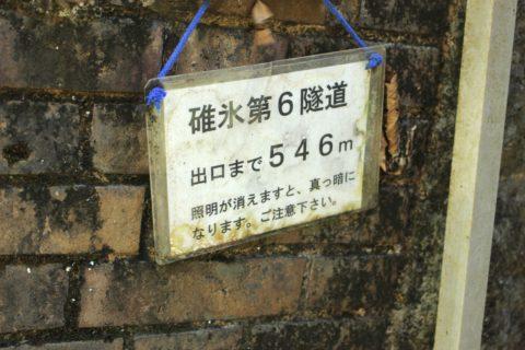 鉄道遺産 アプトの道を歩く-38